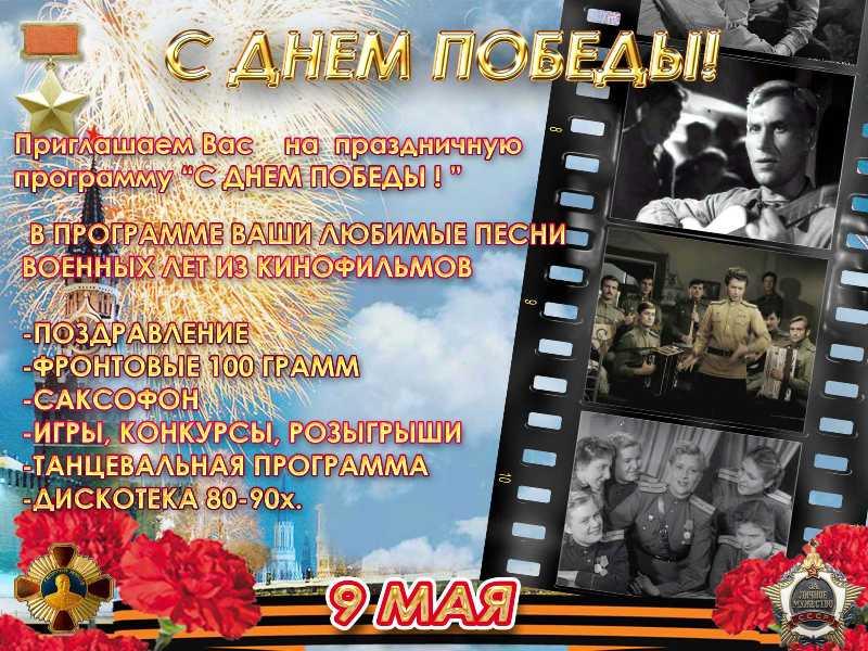 Программа к 9 мая любимые песни